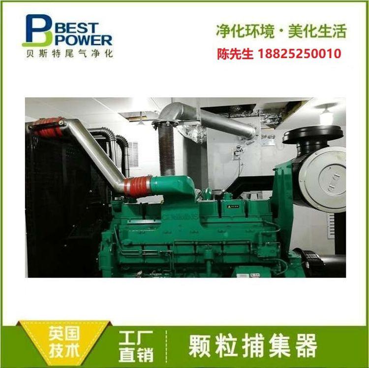 柴油发电机组尾气净化装置 DPF颗粒捕集器 过滤器