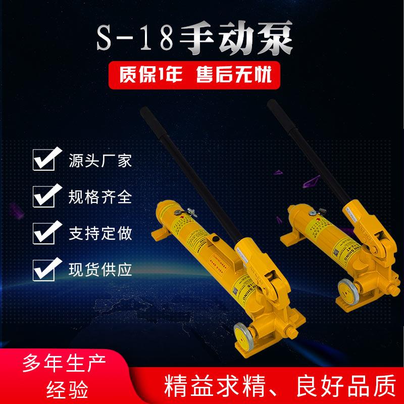 主动放线机主动放线架动力放线架专用顺兴S-18手动泵 厂家直销