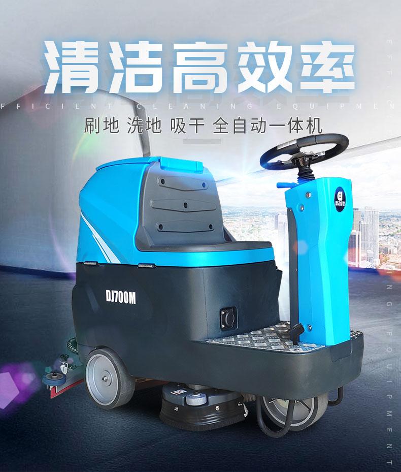 驾驶式洗地机 多功能洗地机