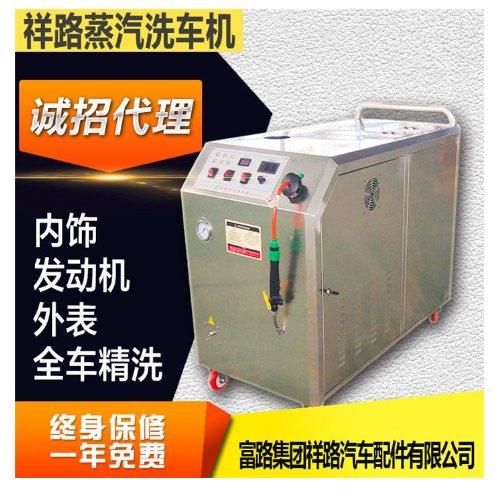 祥路 蒸汽洗车机功率 电加热蒸汽洗车机原理 蒸汽洗车机原理