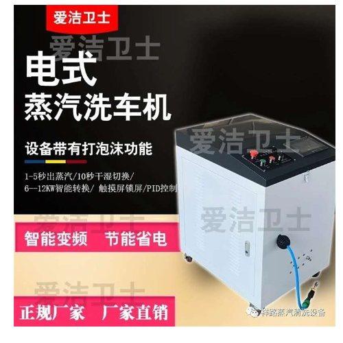 蒸汽洗车机哪家好 祥路 蒸汽洗车机原理 电加热蒸汽洗车机原理