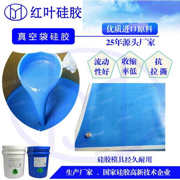 胶衣铂金硅胶 真空袋材料 夹胶炉耐高温硅胶