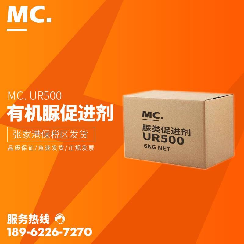 有机脲促进剂UR500固化促进剂胶粘剂配套双氰胺类固化剂