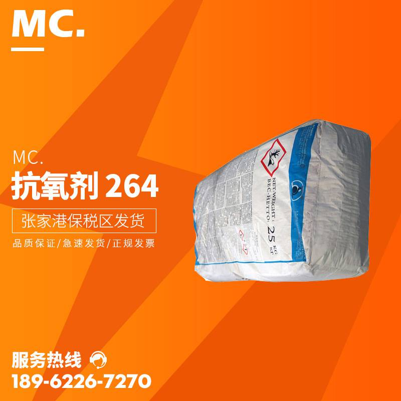 供应抗氧剂bht26426-二叔丁基对甲酚合成材料抗氧化剂