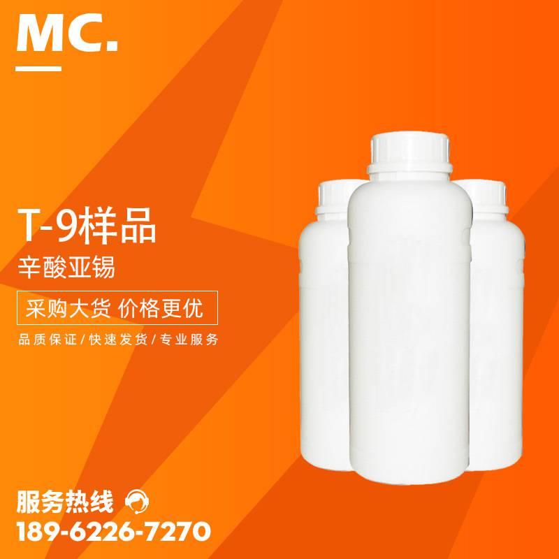 辛酸亚锡样品T-9催化剂聚氨酯合成有机锡催化剂T9