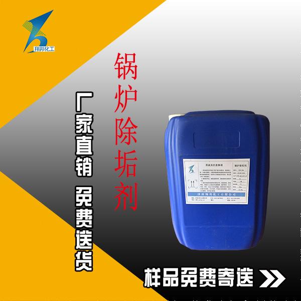 天然气锅炉缓蚀阻垢剂 翔邦化工 蒸汽锅炉缓蚀阻垢剂供货商
