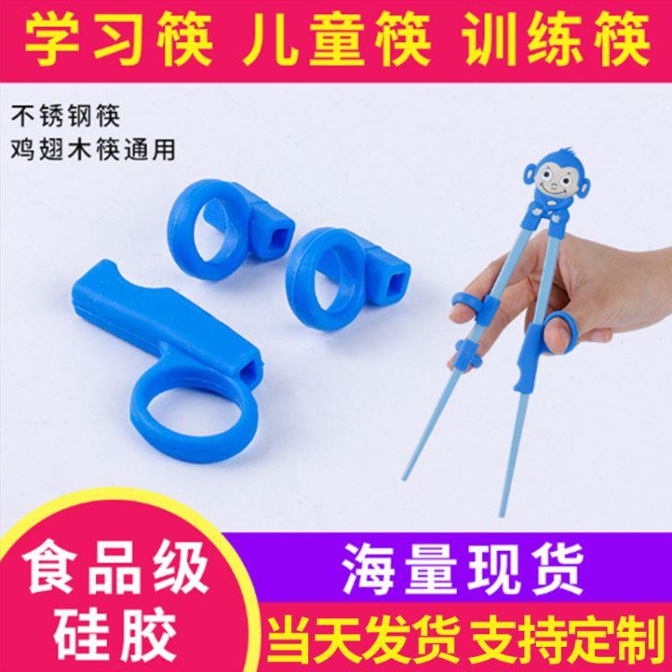 单色彩色硅胶手指套 儿童学习筷 练习筷 鸡翅木筷子指套 塑料指套