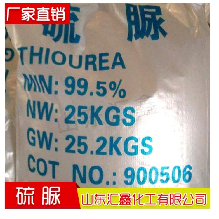 硫脲量大从优 硫脲电话 山东汇鑫化工 工业用硫脲用途