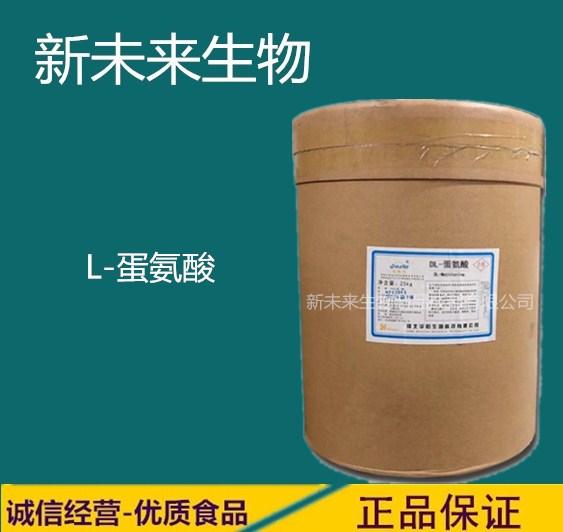 华阳L-蛋氨酸食品级蛋氨酸营养强化剂L-甲硫氨酸