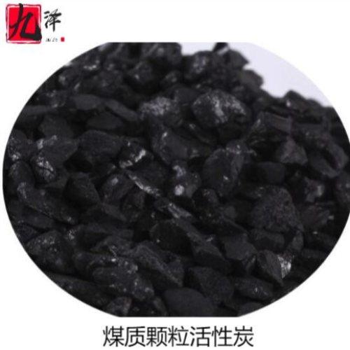 九泽 专业生产批发煤质颗粒活性炭污水净化 空气净化