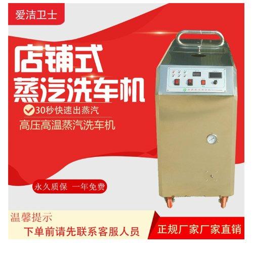 安徽油烟机蒸汽洗车机原理 安徽无刷蒸汽洗车机生产厂家 爱洁卫士