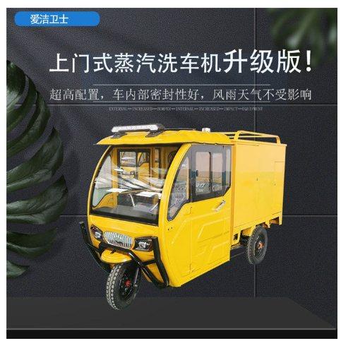 爱洁卫士 蒸汽洗车机公司 安徽无死角蒸汽洗车机生产厂家