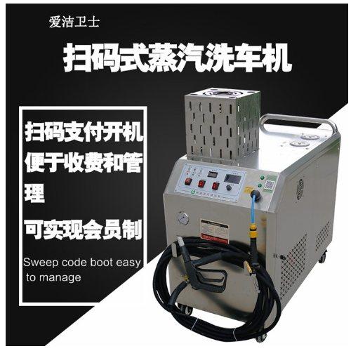 安徽微水蒸汽洗车机厂家 爱洁卫士 安徽工地蒸汽洗车机报价