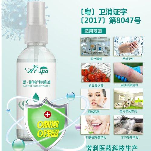 优质医用消毒液工厂 免洗洗手液 医用消毒液加工中心