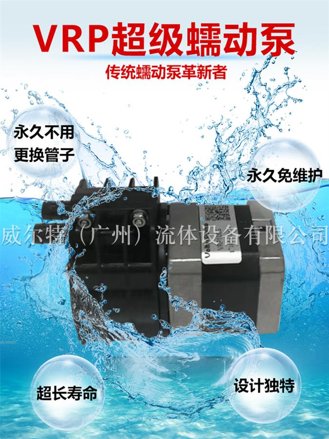微型蠕动泵价格 VRP1000H 不用换管子-免维护
