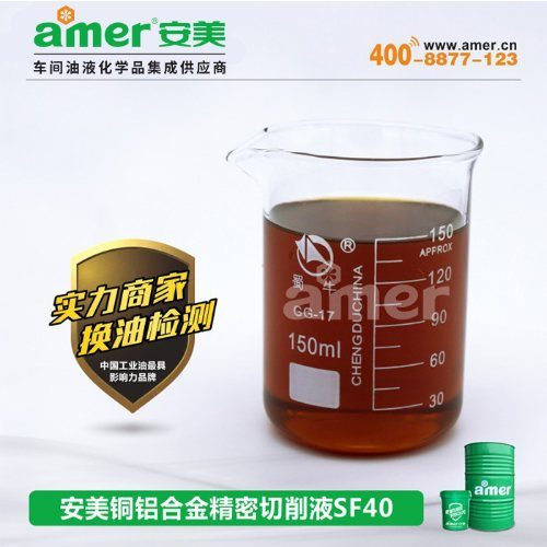 油性全合成切削液报价 不锈钢全合成切削液 安美