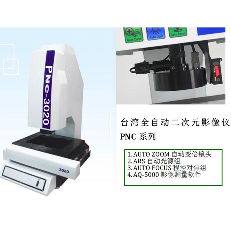 台湾全自动二次元影像仪PNC系二次元影像仪设备 智能在线测量