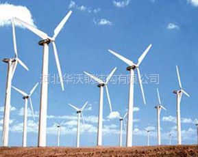 供应华沃风力发电塔生产厂家-风力发电塔价格-风力发电塔图片