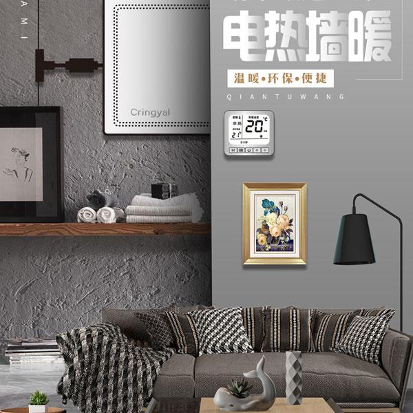 电墙暖公司 纯碳无衰减电墙暖价位 启原纳米科技 耐高温电墙暖