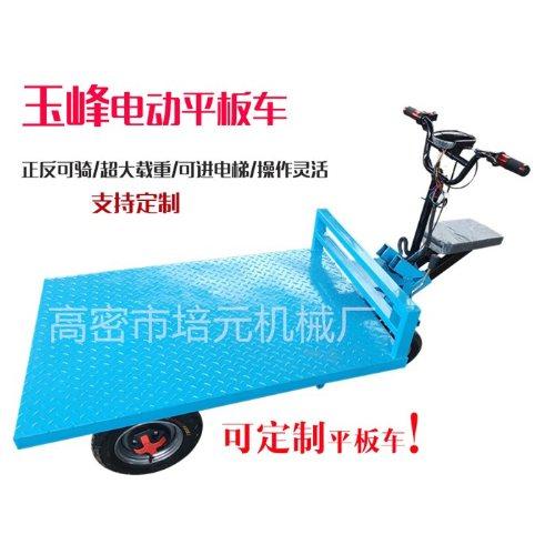 四轮电动平板车品牌 工业电动平板车定做 玉峰