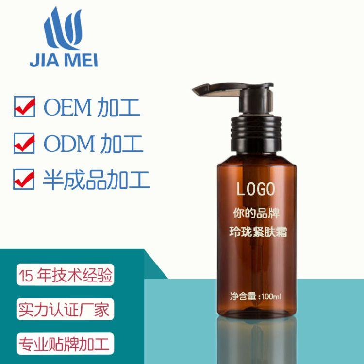 玲珑紧肤霜 提拉紧致补水保湿 减轻体重化妆品OEM 微商爆品定制