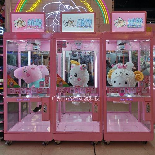 爪e玩偶奈雪-茶IP+夹娃娃+新零售平台+线下娱乐 谷微动漫科技