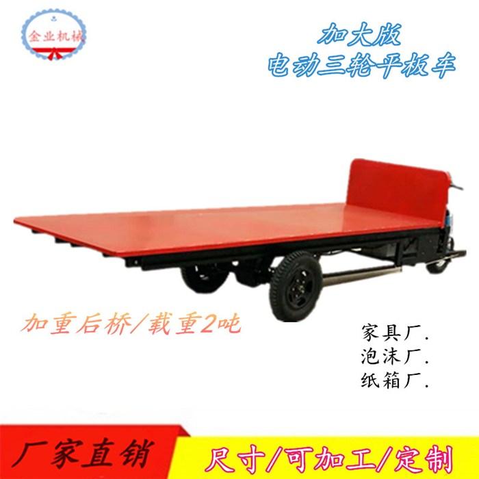 3吨三轮平板车加工定制 纸箱厂用三轮平板车多少钱 金业机械