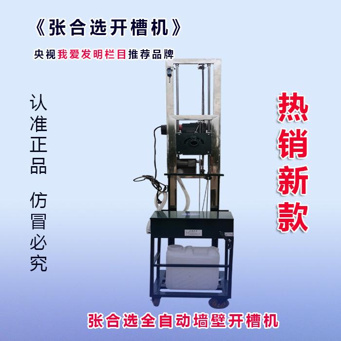 混凝土开线槽机器 张合选 无尘开线槽机器价格