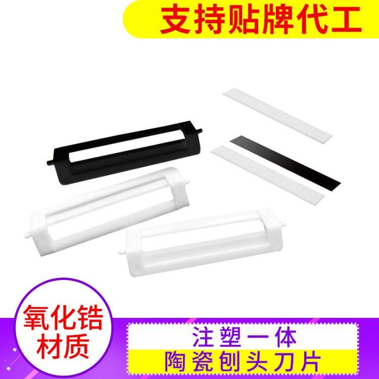厂家供应注塑一体非超声波陶瓷刨头削皮器刨头刨片刨条刨片 质优价廉