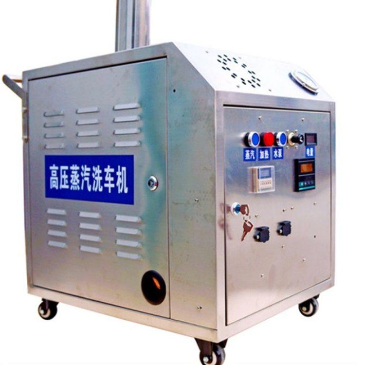 智能清洗机 望锦 高压蒸汽洗车机 蒸汽洗车机设备