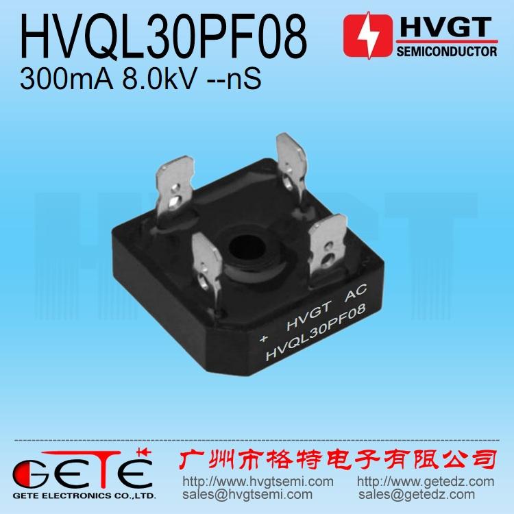 HVQL30PF08單相高壓橋堆300mA8KV工頻 HVPF8
