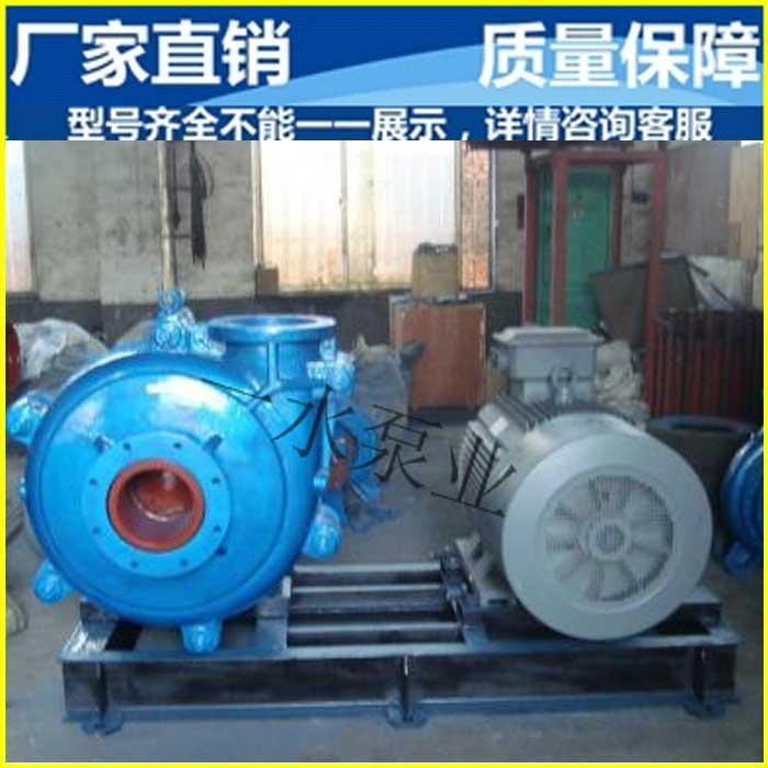 高效耐磨渣浆泵报价 一水泵业 高扬程渣浆泵型号