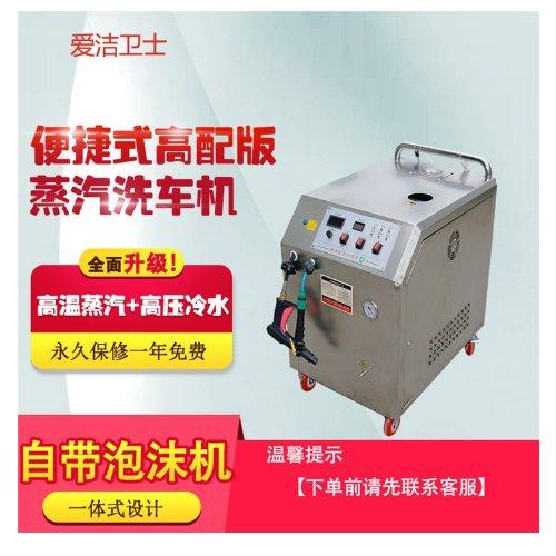 爱洁卫士 长沙小型蒸汽洗车机设备性能