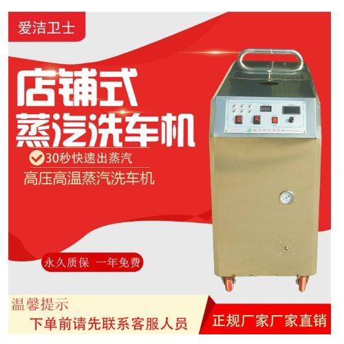 西藏自治区内饰蒸汽洗车机设备性能
