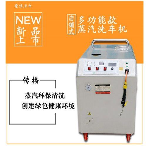 爱洁卫士 内蒙古货车蒸汽洗车机设备生产厂家