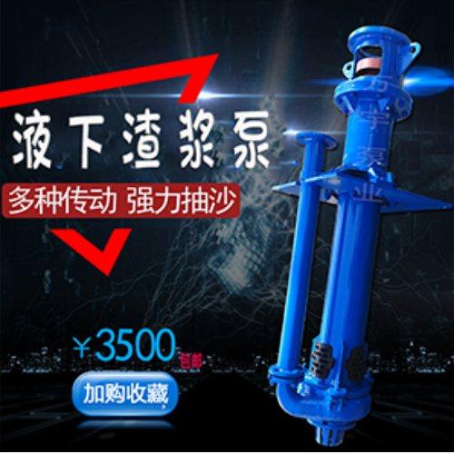 卧式液下渣浆泵 yz液下渣浆泵配件 3米液下渣浆泵配件 万宇泵业
