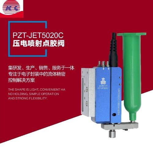 可加热热熔胶压电阀定制 热熔胶压电阀订做 日成精密