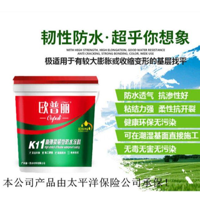 广州防水材料厂家招商广西代理 欧普丽k11柔韧性防水材料加盟