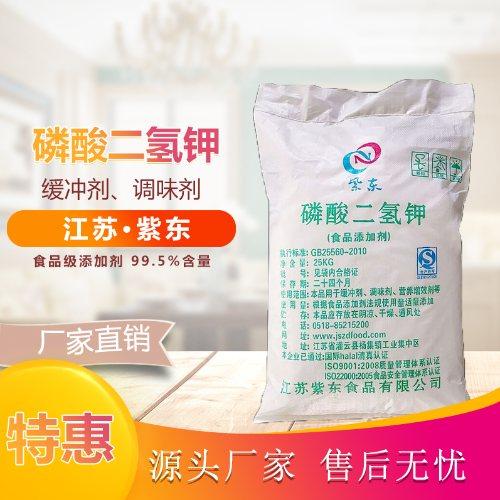 食品级磷酸氢二钾厂家 紫东 缓冲剂食品级磷酸氢二钾现货