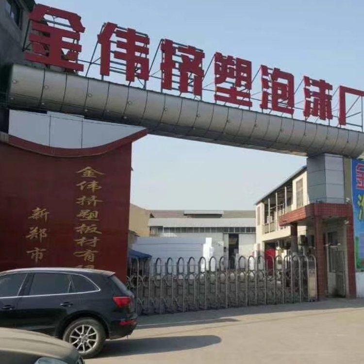 河南地暖板专业生产 金伟泡沫厂 河南地暖板公司网址