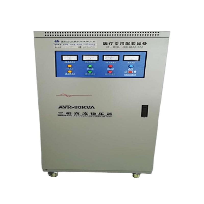 供应湖南岳阳/衡阳/常德80KVA100KVA设备稳压器 医用稳压器