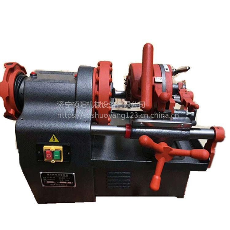 硕阳机械丨4寸台式套丝切管机丨手动液压弯轨机丨套丝切管机批发