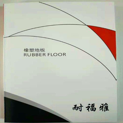 襄阳塑胶地板厂 耐福雅 制药车间塑胶地板 鞍山塑胶地板厂