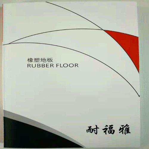 博物馆橡胶地板直销 医院橡胶地板 医用橡胶地板 耐福雅