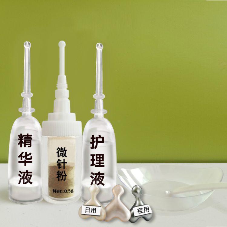 美容院 植物微针粉补水亮肤冻干粉祛痘改善毛孔粗大广州化妆品加工厂