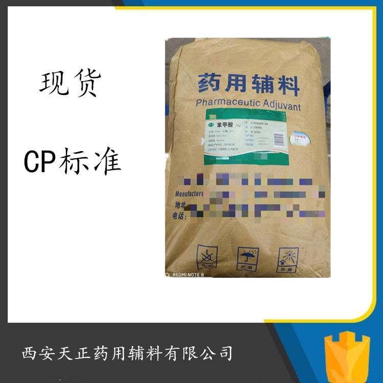 海藻酸钠片剂 褐藻酸钠
