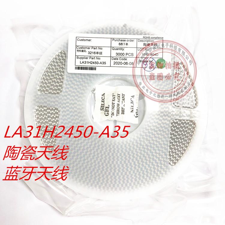 贴片陶瓷蓝牙天线LA31H2450-A35 3216