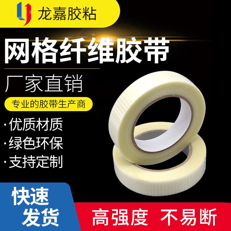 挂版专用 十字纤维胶带 高抗拉 低延伸 强粘力25mm*25m