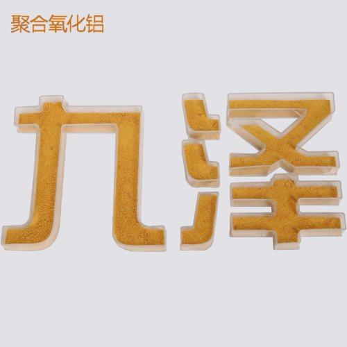 工业级聚合氯化铝PVC 聚合氯化铝PVC造纸 污水处理用 九泽