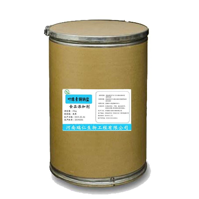 叶绿素铜钠盐着色剂 厂家电话